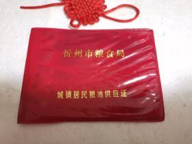 忻州市粮食局(城镇居民粮油供应证)1992年