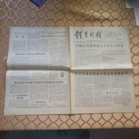 文革小报:体育战报 1967年1月13日增刊