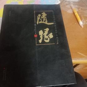 中国现当代书画名家作品选集,随缘