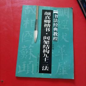 书法经典教程:颜真卿楷书·间架结构92法