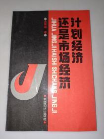 计划经济还是市场经济 32开 平装  (吴敬琏 签名本) 一版一印