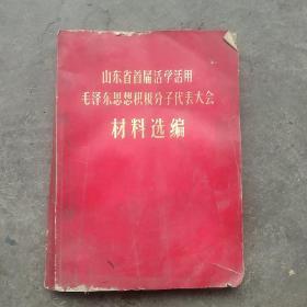 1970年山东省首届活学活用毛泽东思想积极分子代表大会材料汇编