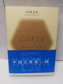 启功讲学录(中国文库第二辑 布面精装 仅印500册)