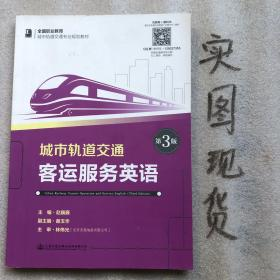 城市轨道交通客运服务英语(第3版)