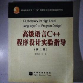 高级语言C++程序设计实验指导(第二版)