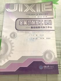 金属切削加工(4):数控铣削与加工中心