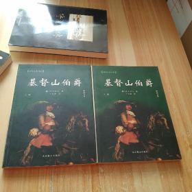 基督山伯爵(上下册全,北京燕山出版社)