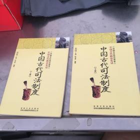 中国文化知识读本:中国古代司法制度 上下