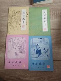 唐诗故事 全四册