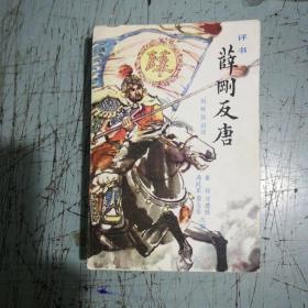 薛刚反唐(评书)