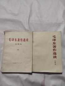 毛泽东著作选读 乙种本两本