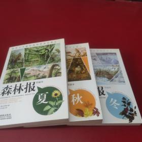 森林报:彩插本(夏,秋,冬,三册)