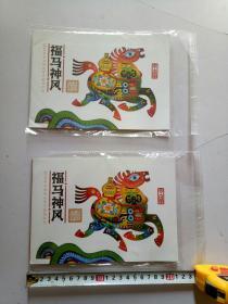 2014年中国邮政贺卡获奖纪念【神马神风】明信片二套