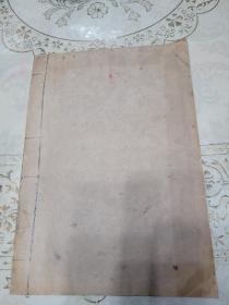 鲁迅手稿选集 线装 1960一版一印