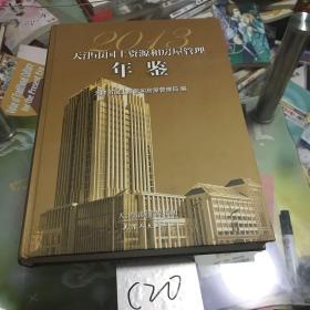 天津市国土资源和房屋管理年鉴. 2013