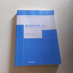 复合材料力学(第2版)/高等院校力学教材