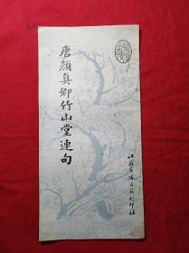 唐颜真卿竹山堂连句(12开刻印本)