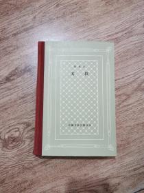 外国文学名著丛书:戈拉( 网格本 精装 )