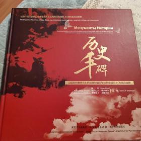 历史丰碑(东北抗战胜利和苏军出兵中国东北70周年图册)