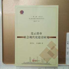 """""""一带一路""""交汇点连云港市现代化建设研究丛书一一连云港市社会现代化建设研究"""