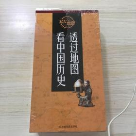 透过地图看中国历史,全套19幅,有的塑封破损