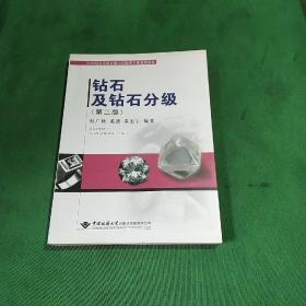 21世纪高等教育珠宝首饰类专业规划教材:钻石及钻石分级(第2版)