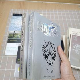 """""""最终幻想""""小说集1、2_共两册,2006年一版一印,印数5千册"""