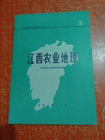 江西农业地理【中国农业地理丛书】
