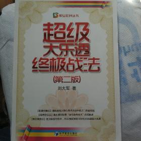 职业彩民丛书:超级大乐透终极战法(第2版)