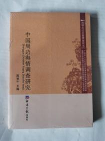 现货:中国周边舆情调查研究 【塑封未拆】
