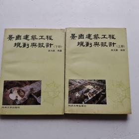 景园建筑工程规划与设计(上下)