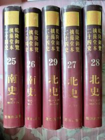 乾隆御览摛藻堂本二十四史 南史 北史(全5册)