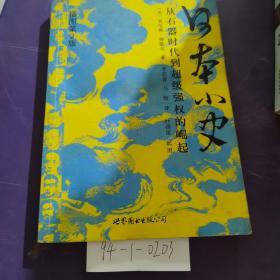 日本小史从石器时代到超级强权的崛起