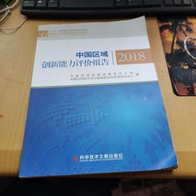 中国区域创新能力评价报告(2018)