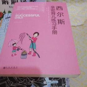 西尔斯亲密育儿练习手册:亲密关系是一切教育问题的基础 全新