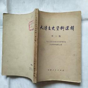 天津文史资料选辑  第二辑   馆藏未阅