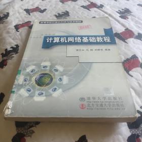 计算机网络基础教程