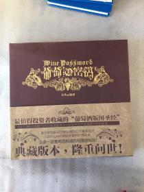 葡萄酒密码:中文葡萄酒百科全书