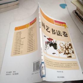 青少年素质教育必读文库.画艺书法卷