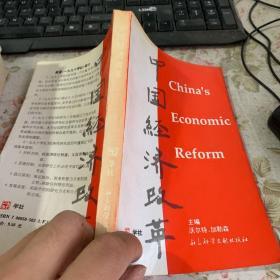 中国经济改革