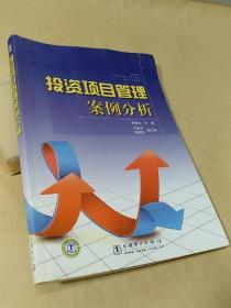 投资项目管理案例分析