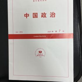 复印报刊资料 中国政治 2021年第7期