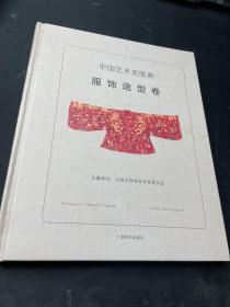 中国艺术史图典·服饰造型卷