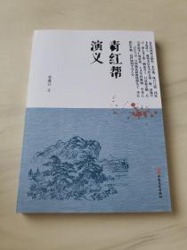 青红帮演义/明清小说书系