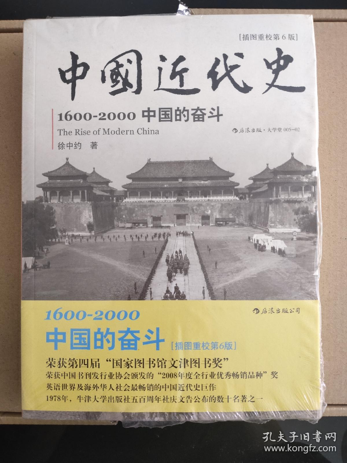 中国近代史(徐中约)