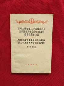 苏联共产党第十二次代表大会关于苏联共产党中央委员会总结报告的决议