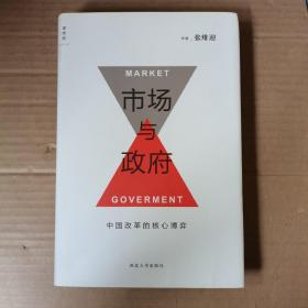 市场与政府:中国改革的核心博弈