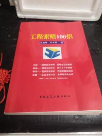 工程索赔100招