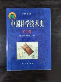 中国科学技术史 矿冶卷9787030174321