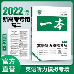 2022一本·英语听力模拟考场(高二)